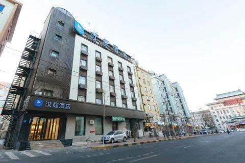 汉庭酒店(哈尔滨中央大街万达广场店)