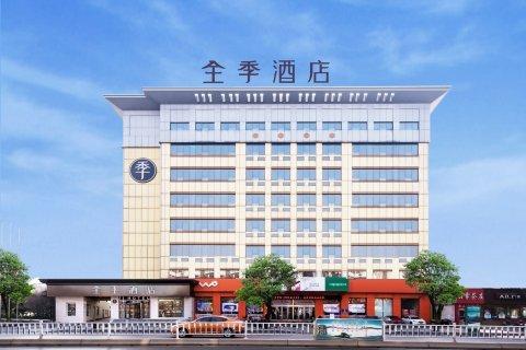 全季酒店(泰安东岳大街岱庙店)