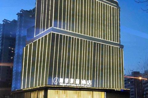 哈尔滨斯堡莱登酒店