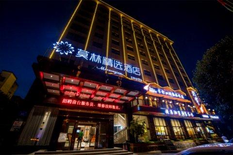 莫林精选酒店(株洲银城店)