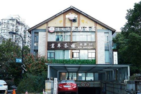 杭州信义坊花园酒店