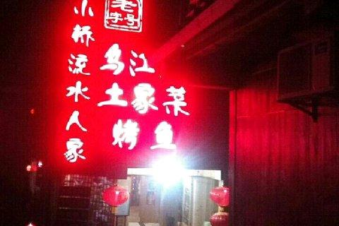 重庆小桥流水人家