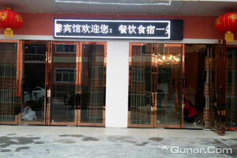 大方百里杜鹃温馨宾馆