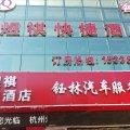 杭州煜祺快捷酒店
