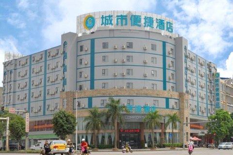 城市便捷酒店(玉林玉福路店)