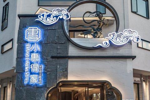 小惠得家主题酒店(武夷山度假区分店)