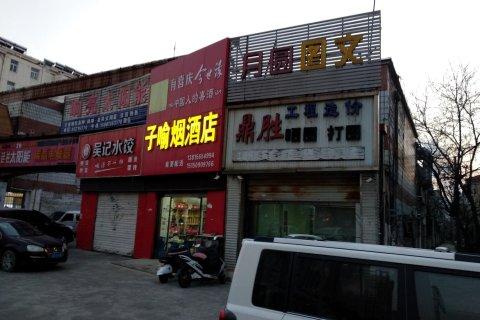 快乐空间公寓(连云港苍梧路店)