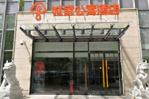 城家公寓酒店(北京总部基地店)