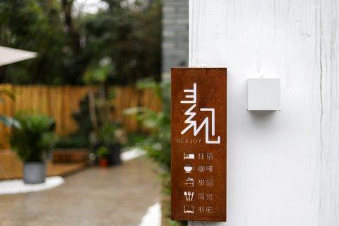 素见艺术民宿(西湖店)