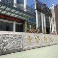 淄博齐韵大酒店