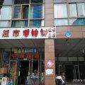 郑州香柏树精品酒店