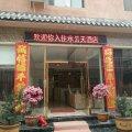 茂县水云天酒店