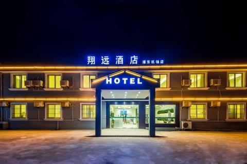 翔远大酒店(上海浦东机场店)