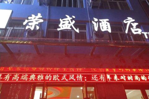 陇南荣盛酒店