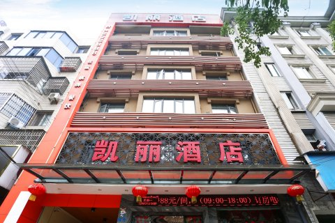 枝江凯丽商务酒店