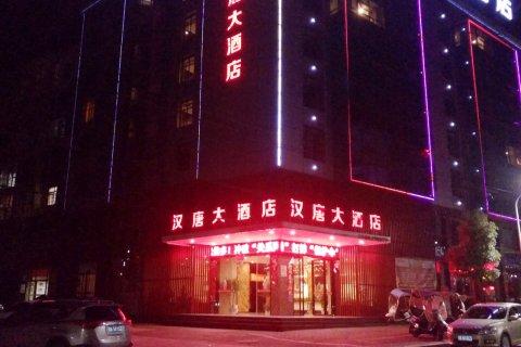 宜丰汉唐大酒店