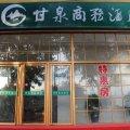 礼泉甘泉商务酒店