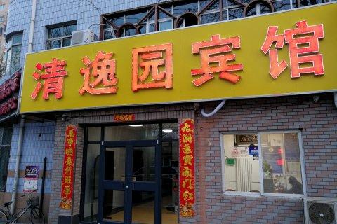 北京清逸园宾馆