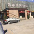 宜锦花园酒店(宜昌火车东站店)