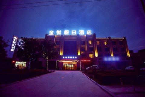 营口金悦假日酒店