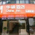 华驿酒店(杭州星桥店)