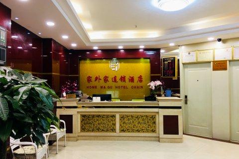 家外家连锁酒店(广州天河公园地铁站店)