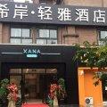 希岸·轻雅酒店(郑州南三环中原福塔店)