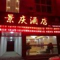 威宁景庆酒店