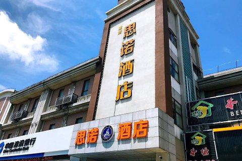 上海思诺酒店