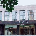 全季酒店(上海虹桥机场七莘路店)