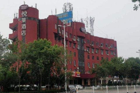 悦莱酒店(天津塘沽火车站店)