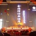 非繁金海湾汤泉酒店(锦州火车站店)