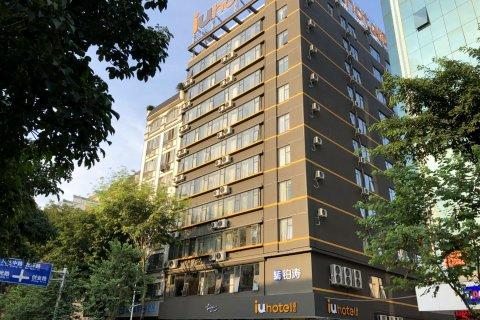 IU酒店(贺州市政府广场店)