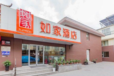 如家酒店(北京东单金宝街灯市口地铁站店)