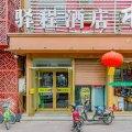 驿程连锁酒店(北京通州店)