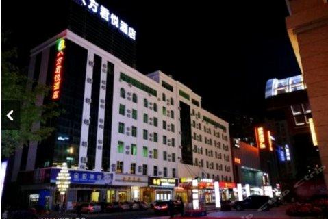 八方君悦酒店(湛江鹰展广场店)