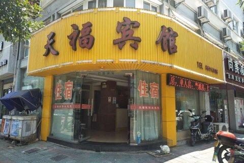 宁波天福宾馆