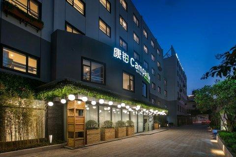 康铂酒店(上海静安店)
