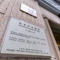全季酒店(上海外滩河南中路店)
