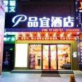 哈尔滨品宜酒店