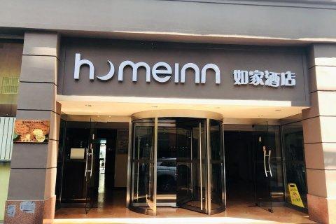 如家酒店·neo(北京朝阳公园姚家园店)