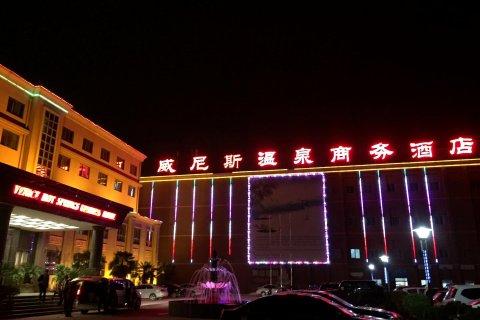 郑州威尼斯温泉商务酒店