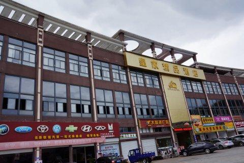 光泽皇家精品酒店