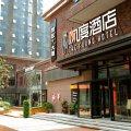 风度酒店(西安市政府高铁北客站店)