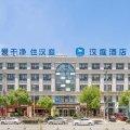 汉庭酒店(上海虹桥枢纽七宝沪星路店)(原七宝二店)