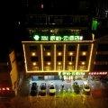如家派柏·云酒店(广州从化街北高速路口店)