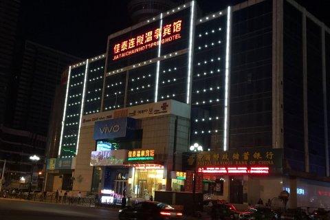 佳泰温泉连锁宾馆(鞍山站前店)