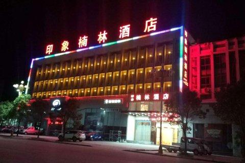 南平印象楠林酒店
