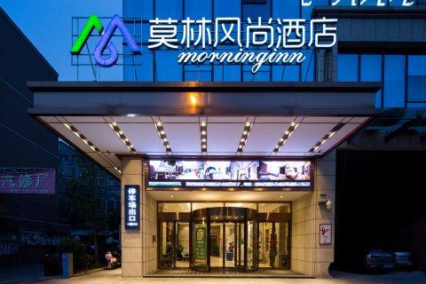 莫林风尚酒店(邵阳双清区政府店)