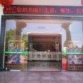 梅县然中园休闲农庄
